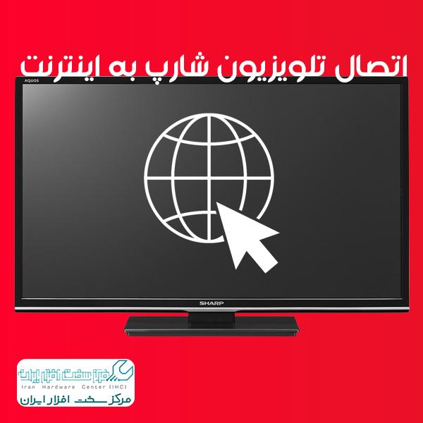 اتصال_تلویزیون_شارپ_به_اینترنت