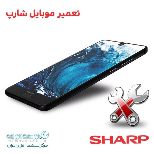تعمیر موبایل شارپ
