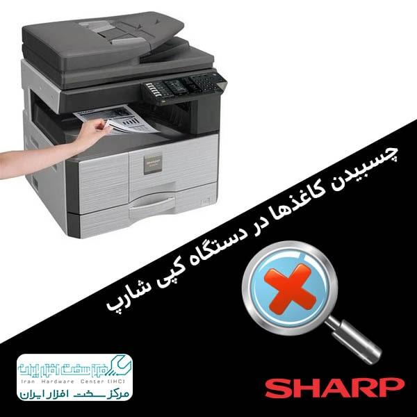 چسبیدن کاغذها در دستگاه کپی شارپ