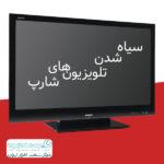 سیاه شدن تلویزیون های شارپ