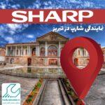نمایندگی شارپ در تبریز